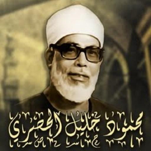 Quran Mahmoud Khalil Alhussary