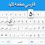 Persian keyboard: Persian Language Keyboard