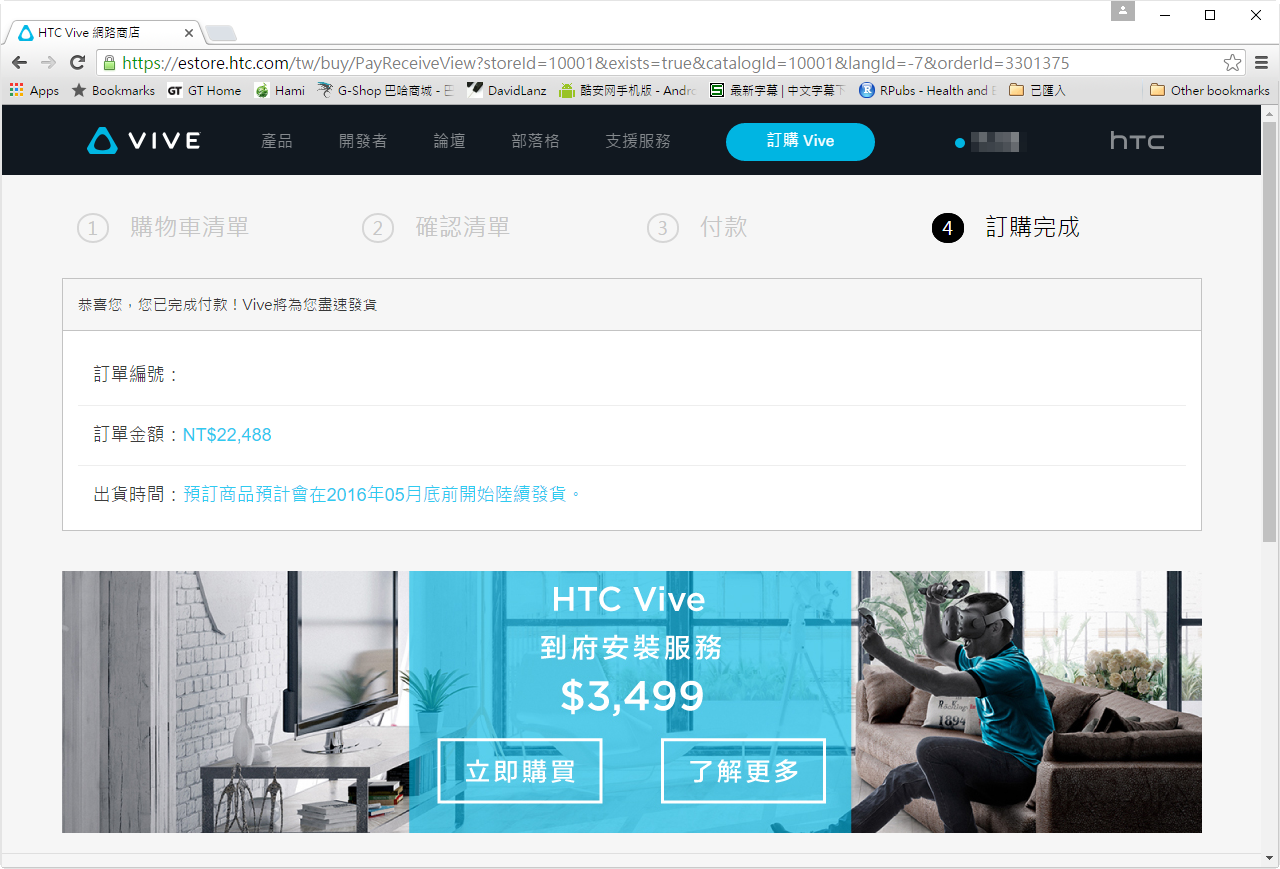HTC VIVE 付尾款與準備發貨囉!