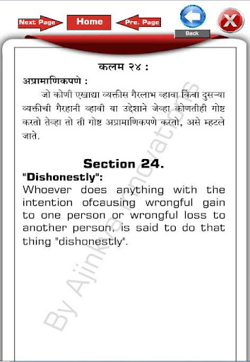 Laws in Marathi and English Apk Download 5