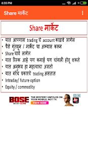 Online Money Making Ideas [घर बसून कमवा] - náhled
