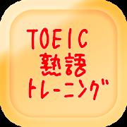 TOEIC熟語攻略トレーニング