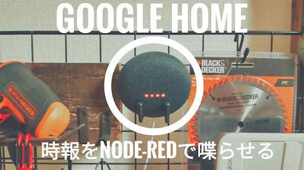 ポキオ Google Home Mini 時報 Node-RED