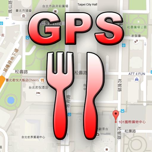 GPS美食 旅遊 App LOGO-硬是要APP