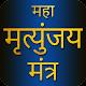 Maha Mrityunjaya Mantra With Audio for PC-Windows 7,8,10 and Mac