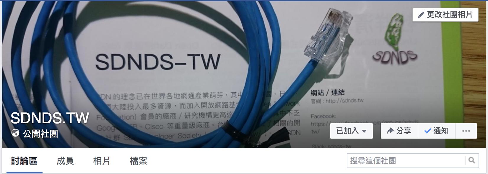 SDNDS-TW Facebook Group