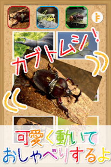とびだす昆虫園-赤ちゃん・幼児・子供向け知育アプリのおすすめ画像1