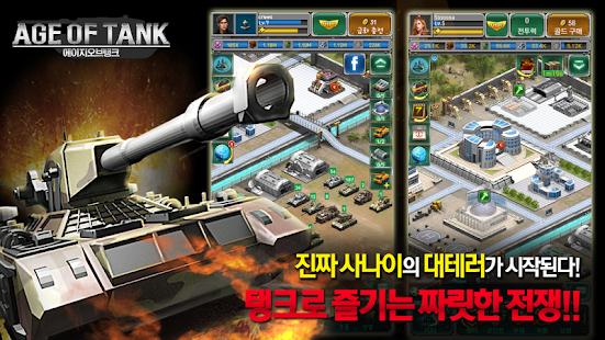 에이지오브탱크- screenshot thumbnail