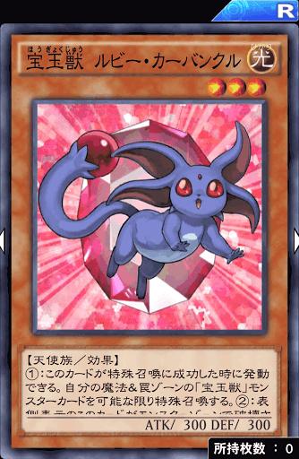 宝玉獣ルビー・カーバンクル