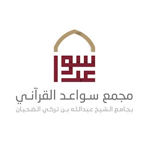 مجمع سواعد القرآني