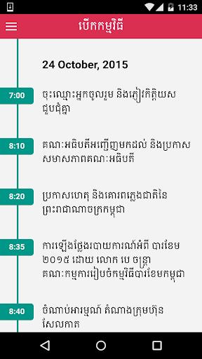Barcamp Cambodia