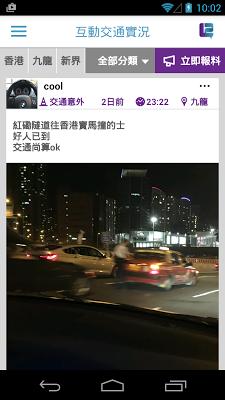 互動交通實況 - screenshot
