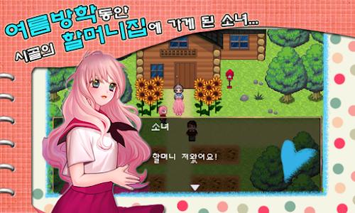 여름방학에 생긴일 screenshot 5