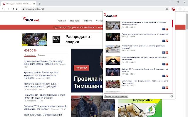 LIGA.net: новости Украины и мира