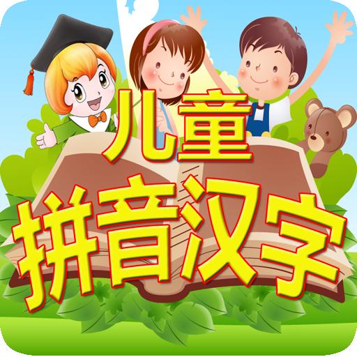 儿童学拼音汉字 (app)