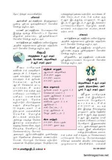 Balajothidam Raasi Palan - 6-6-2017 to 12-6-2017