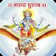 Download Garud Puran - (गरूड़ पुराण) For PC Windows and Mac