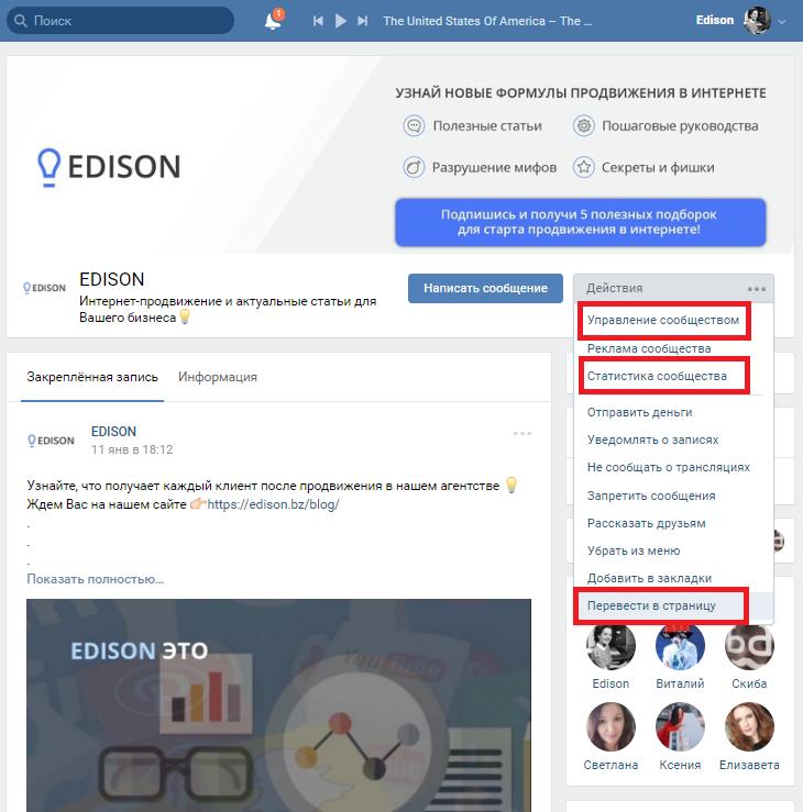 Основные инструменты продвижения сообщества Вконтакте