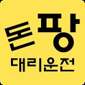 돈팡대리운전 icon