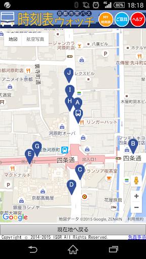 京都市バス時刻表ウォッチ