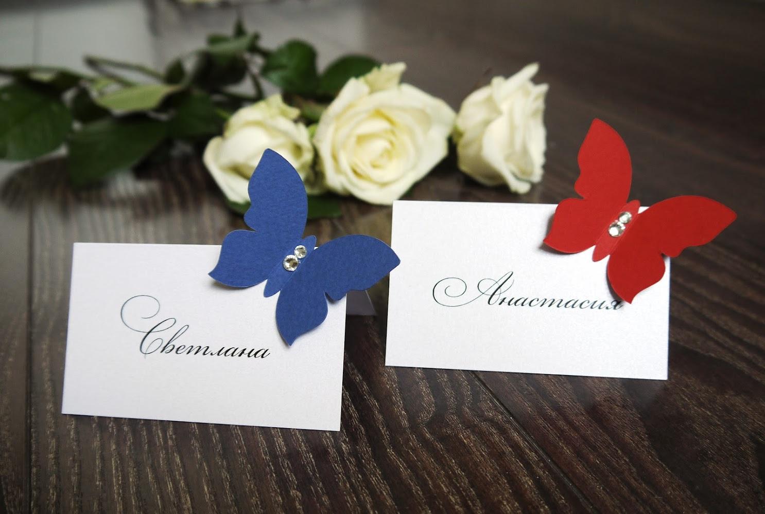 Открытка днем, именные открытки для гостей