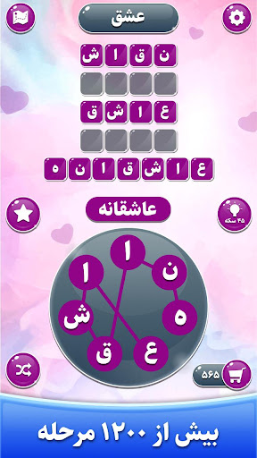 Kalamatic | کلماتیک Word Game 3.1.3.5 screenshots 2