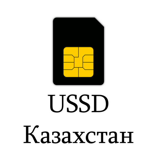 USSD справочник - Казахстан file APK for Gaming PC/PS3/PS4 Smart TV