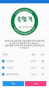 텔레마케팅관리사 - náhled