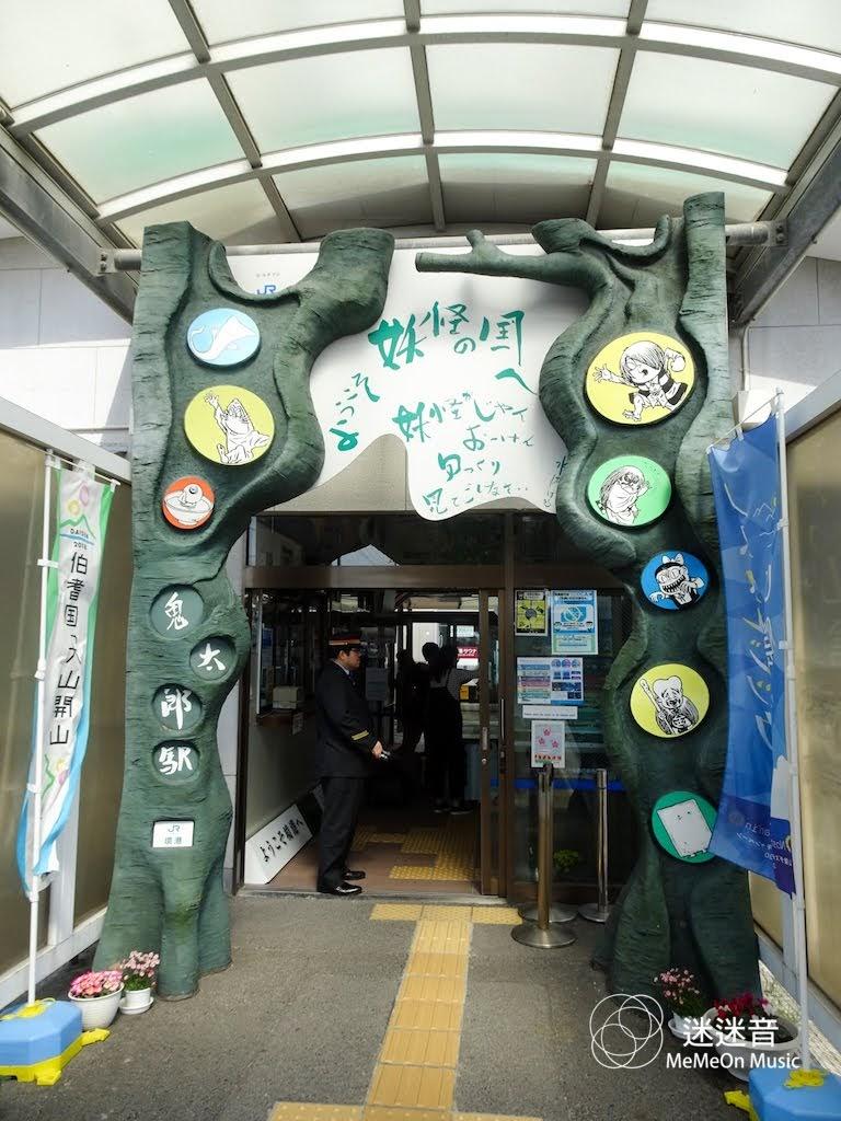 [迷迷日本] 鳥取 境港 水木茂的故鄉 鬼太郎 列車、水木茂紀念館、妖怪樂園