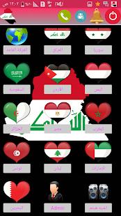شات ليالي العراق - náhled