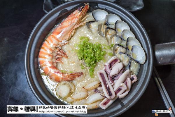 超豐盛的海鮮粥品與麻油麵線就在【鮮記螃蟹海鮮粥】(八德林森店)