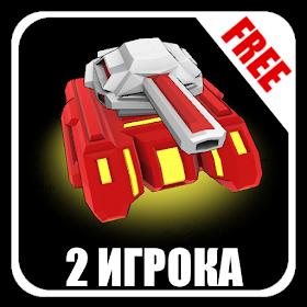 Ultra Tanks Arena - 2 игрока - FREE