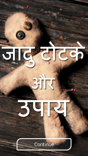 Jadu Totke Aur Upay