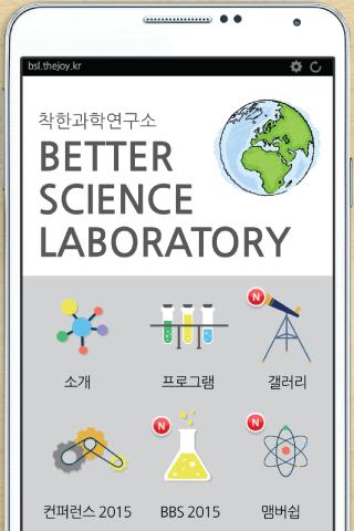 착한과학연구소 bslab Better Science