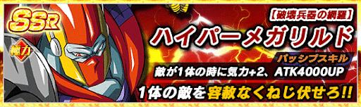 【最強のマシンミュータント】リルド将軍