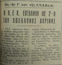 Photo: 15-4-1973 Πρώτο επίσημο εντός έδρας παιχνίδι της Α.Ε. Κοζάνης. Γ' Κατηγορίας ΕΠΣ ΒΔΜ, ΑΕΚ - Απόλλων Ακρινής 2-0