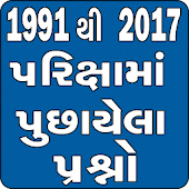 Gk In Gujarati One Liner