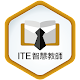 ITE 智慧教師 Download on Windows