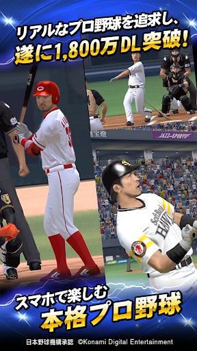 プロ野球スピリッツA screenshots 1