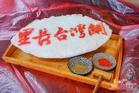 里長台灣鯛