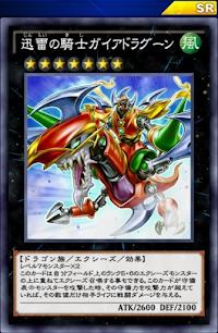 迅雷の騎士ガイアドラグーン