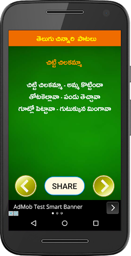 Kids Rhymes Telugu Rhymes 1.10 screenshots 1