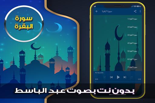 Download سورة البقرة بدون نت عبد الباسط On Pc Mac With