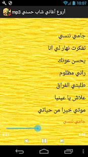 أفضل أغاني شاب حسني mp3 - náhled