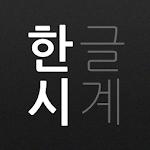 Pure Korean Clock