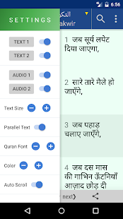 Quran. 44 Languages Text Audio- screenshot thumbnail