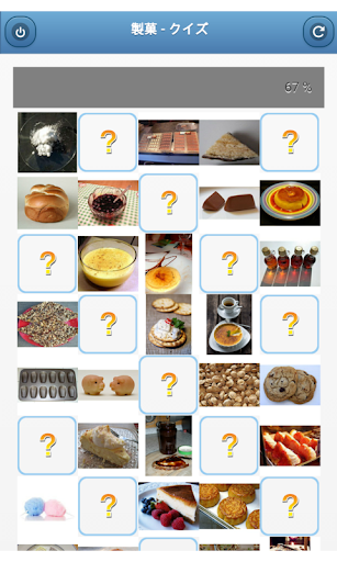 製菓 - クイズ