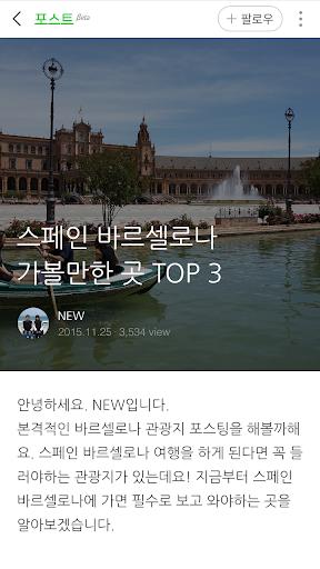 免費下載社交APP|네이버 포스트 - 콘텐츠 전문가를 위한 공간 app開箱文|APP開箱王