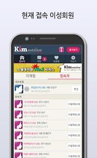 김마담 - 이성친구, 채팅, 만남 - náhled
