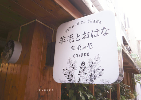 羊毛與花 youmoutoohana Coffee
